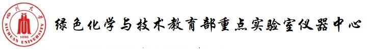 四川大学化学学院分析测试中心